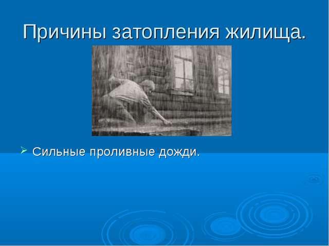 Причины затопления жилища. Сильные проливные дожди.