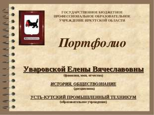 Портфолио Уваровской Елены Вячеславовны (фамилия, имя, отчество) ИСТОРИЯ, ОБ