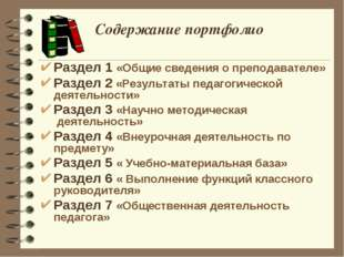 Содержание портфолио Раздел 1 «Общие сведения о преподавателе» Раздел 2 «Рез