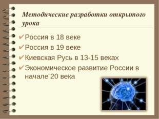 Методические разработки открытого урока Россия в 18 веке Россия в 19 веке Кие