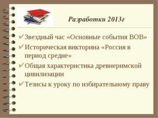 Разработки 2013г Звездный час «Основные события ВОВ» Историческая викторина