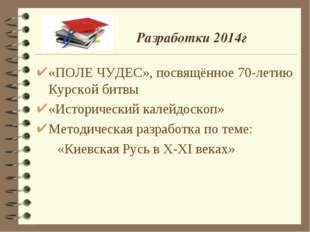 Разработки 2014г «ПОЛЕ ЧУДЕС», посвящённое 70-летию Курской битвы «Историчес