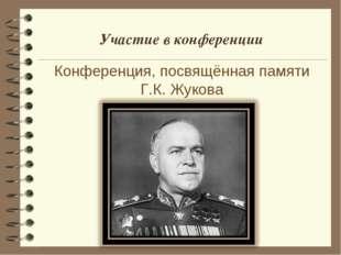 Участие в конференции Конференция, посвящённая памяти Г.К. Жукова