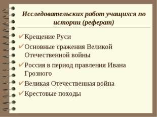 Исследовательских работ учащихся по истории (реферат) Крещение Руси Основные