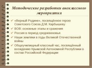 Методические разработки внеклассного мероприятия «Верный Родине», посвящённое