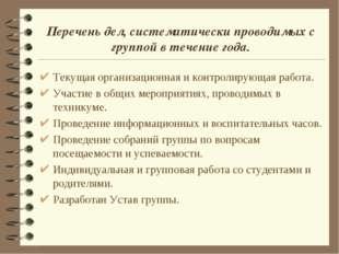Перечень дел, систематически проводимых с группой в течение года. Текущая орг