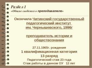 Раздел 1 «Общие сведения о преподавателе» Окончила Читинский государственный