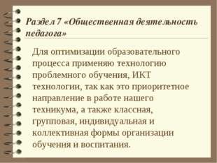 Раздел 7 «Общественная деятельность педагога» Для оптимизации образовательно