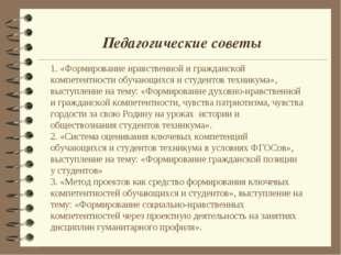 Педагогические советы 1. «Формирование нравственной и гражданской компетентн