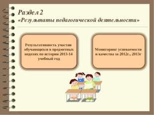 Раздел 2 «Результаты педагогической деятельности»