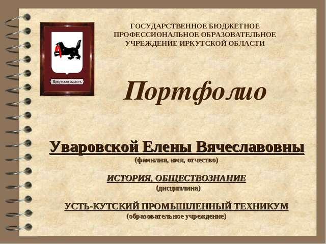Портфолио Уваровской Елены Вячеславовны (фамилия, имя, отчество) ИСТОРИЯ, ОБ...