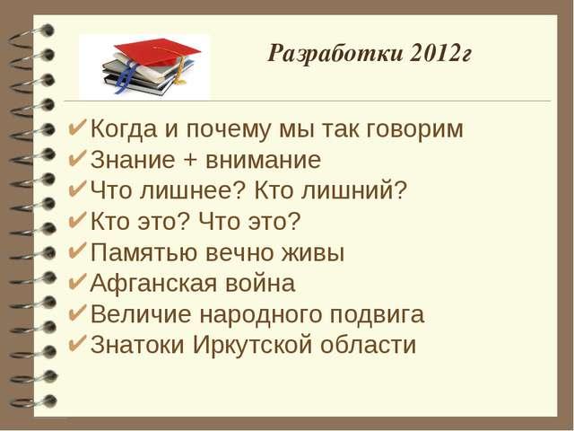 Разработки 2012г Когда и почему мы так говорим Знание + внимание Что лишнее?...