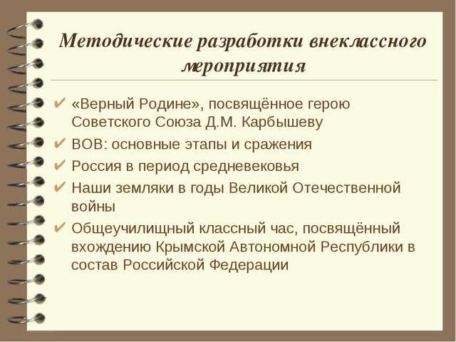 Методические разработки внеклассного мероприятия «Верный Родине», посвящённое...