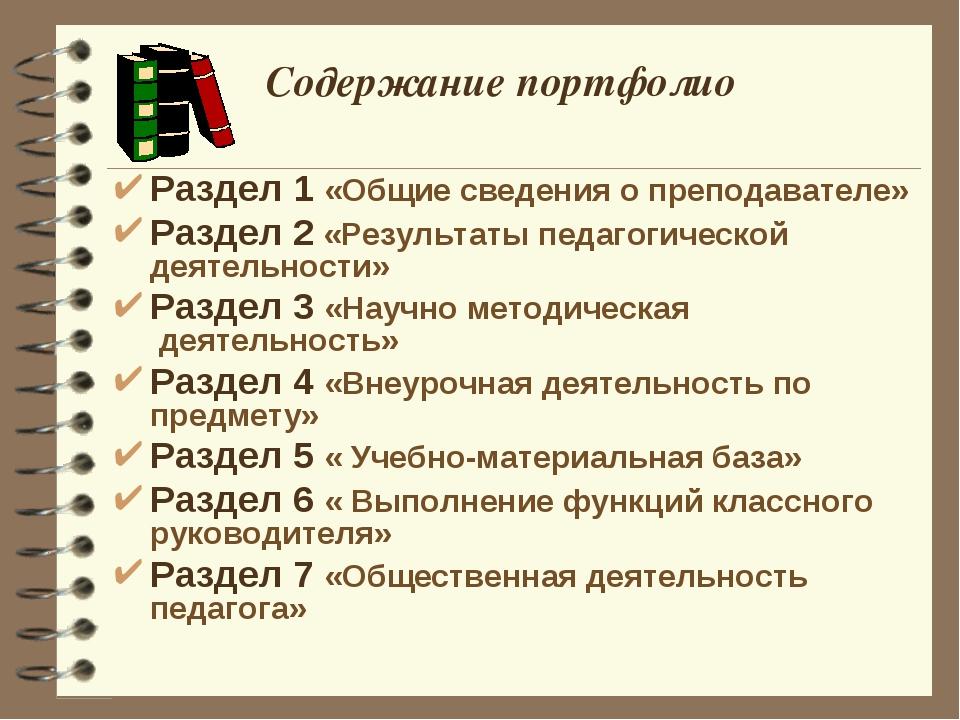 Содержание портфолио Раздел 1 «Общие сведения о преподавателе» Раздел 2 «Рез...