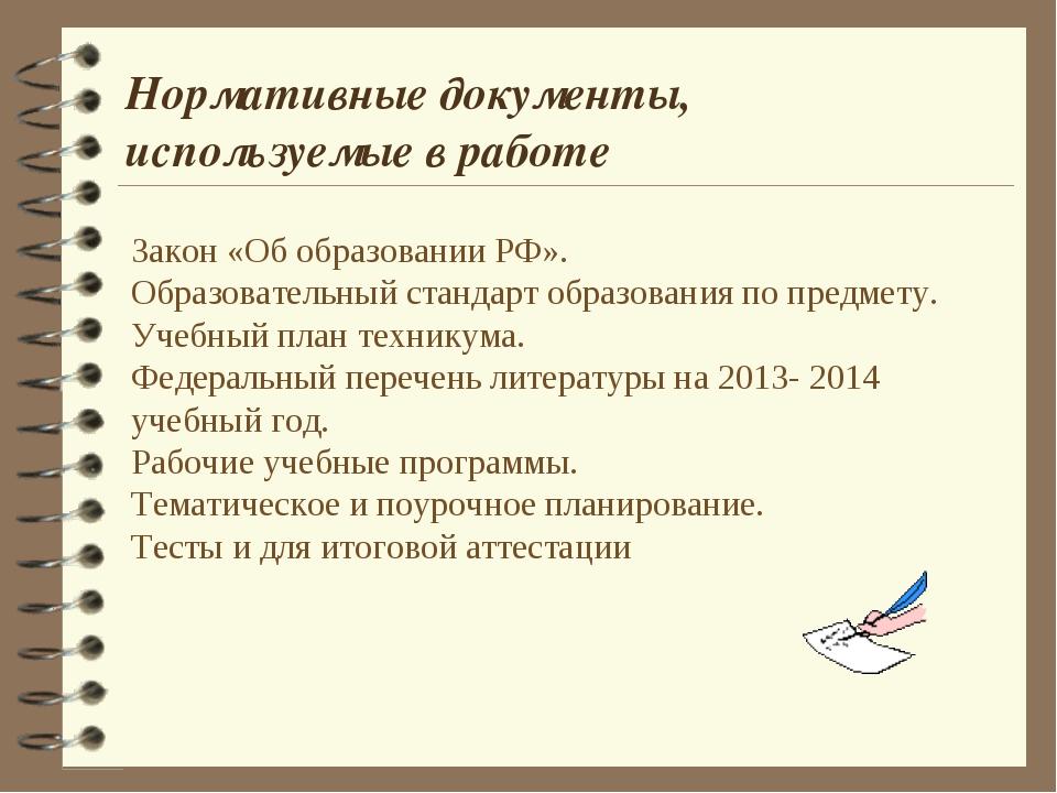 Нормативные документы, используемые в работе Закон «Об образовании РФ». Образ...