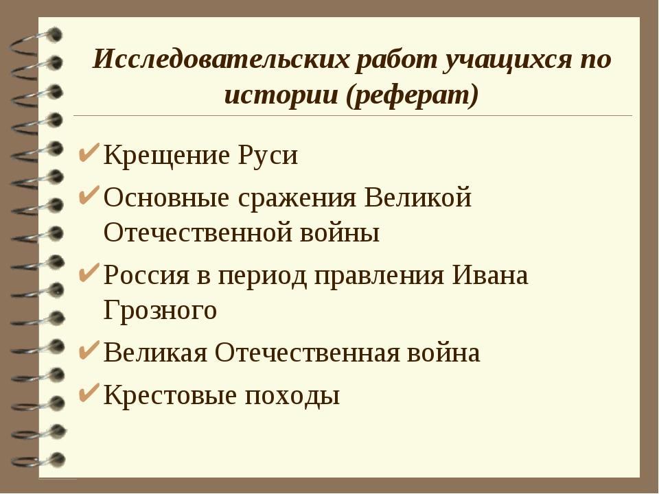 Исследовательских работ учащихся по истории (реферат) Крещение Руси Основные...