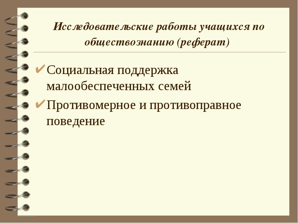 Исследовательские работы учащихся по обществознанию (реферат) Социальная подд...