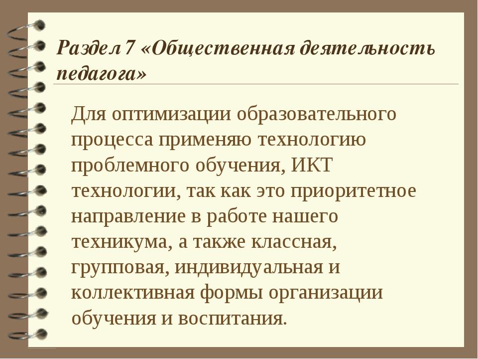 Раздел 7 «Общественная деятельность педагога» Для оптимизации образовательно...