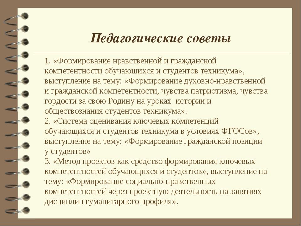 Педагогические советы 1. «Формирование нравственной и гражданской компетентн...