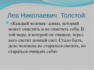Лев Николаевич Толстой: «Каждый человек- алмаз, который может очистить и не о