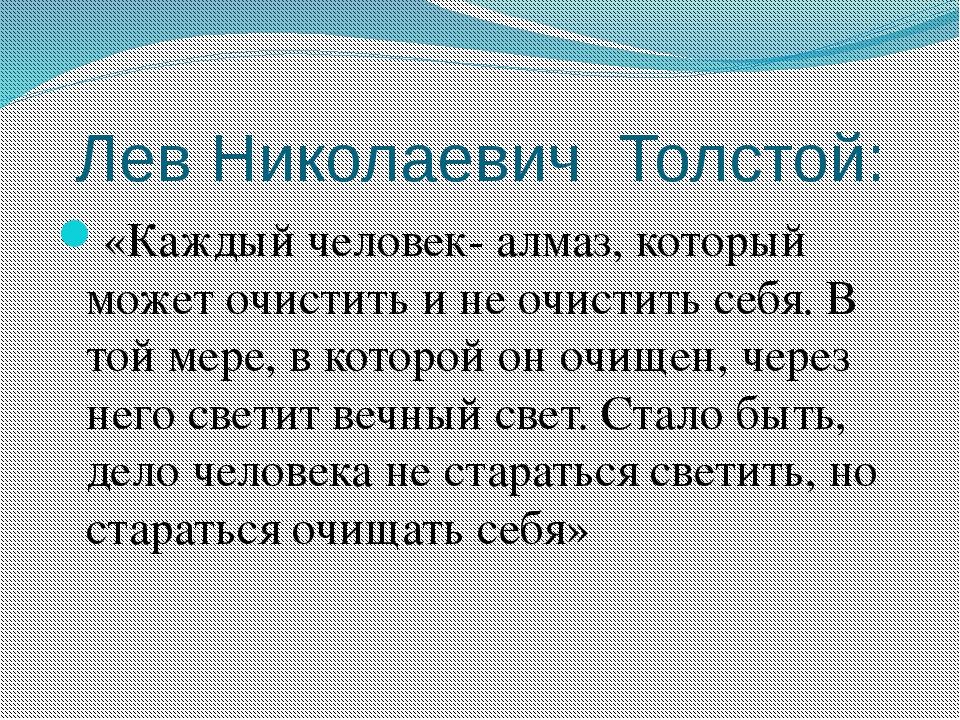 Лев Николаевич Толстой: «Каждый человек- алмаз, который может очистить и не о...