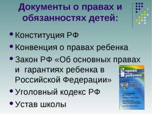 Документы о правах и обязанностях детей: Конституция РФ Конвенция о правах ре