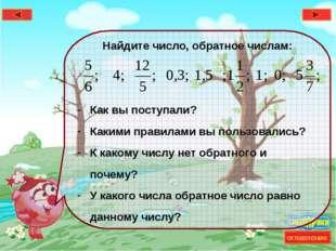 * Найдите число, обратное числам: Как вы поступали? Какими правилами вы польз
