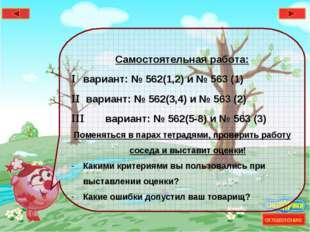 * Самостоятельная работа:  вариант: № 562(1,2) и № 563 (1)  вариант: № 5