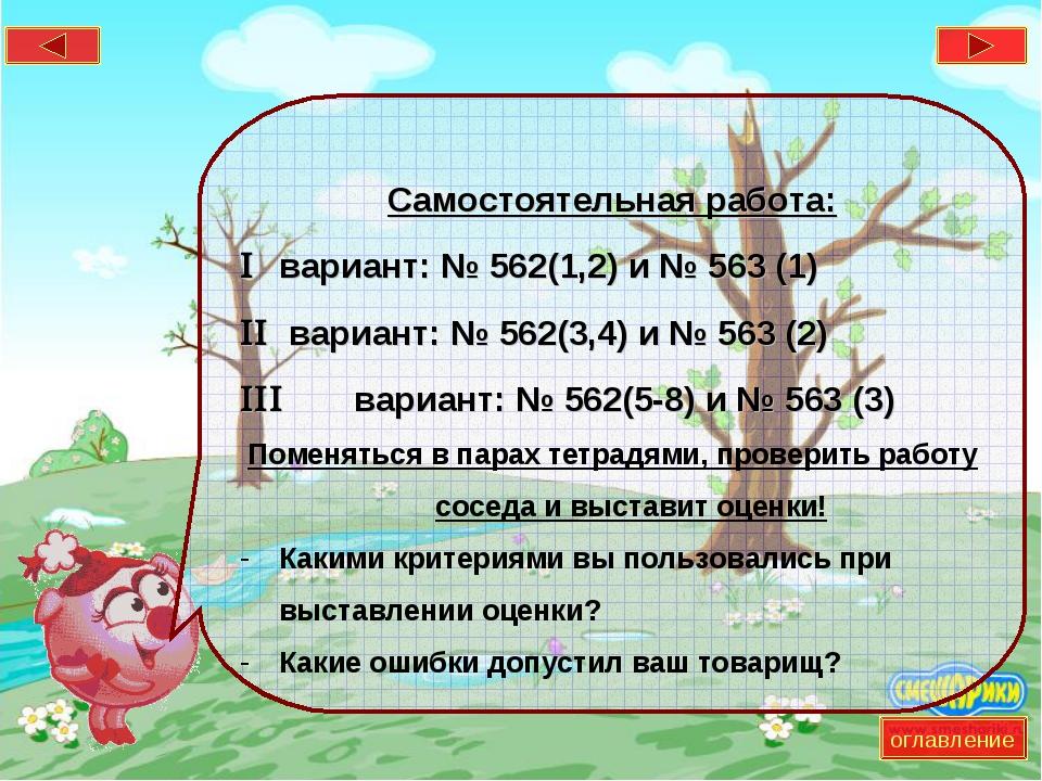 * Самостоятельная работа:  вариант: № 562(1,2) и № 563 (1)  вариант: № 5...