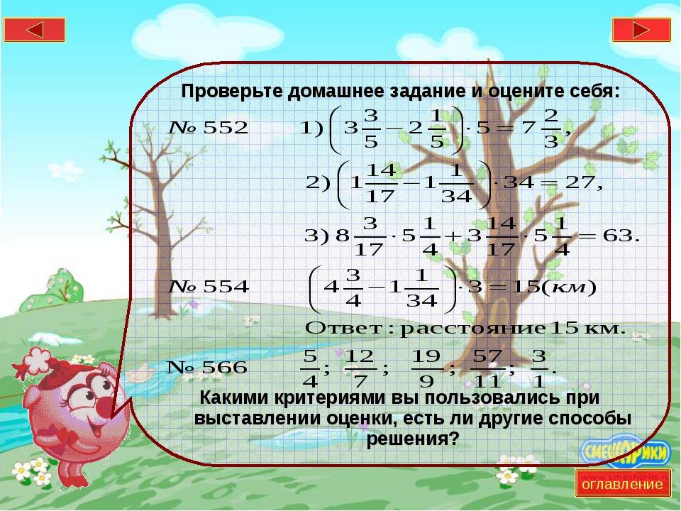 * Проверьте домашнее задание и оцените себя: Какими критериями вы пользовалис...
