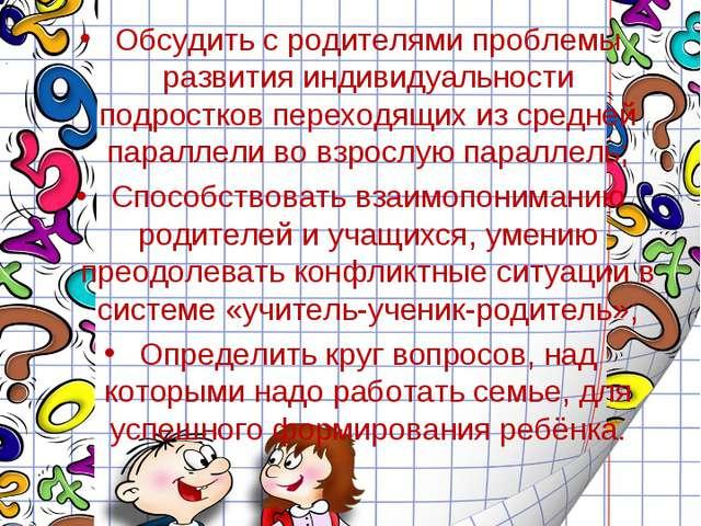 Задачи: Обсудить с родителями проблемы развития индивидуальности подростков п...