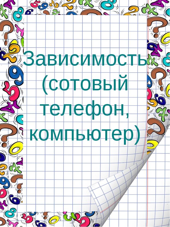Зависимость (сотовый телефон, компьютер)