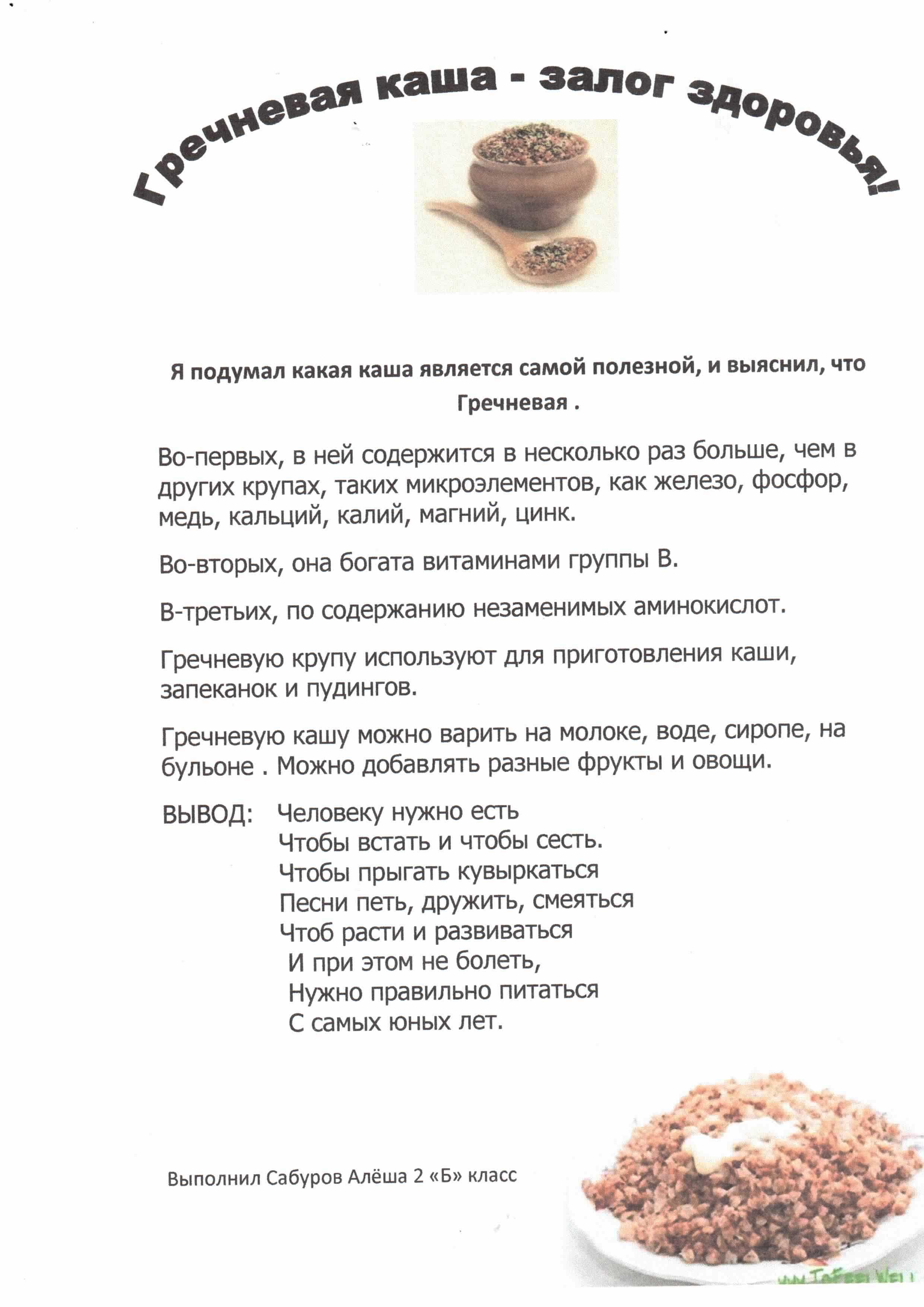 C:\Users\Татьяна\Desktop\питание\_20150118_21515008.jpg