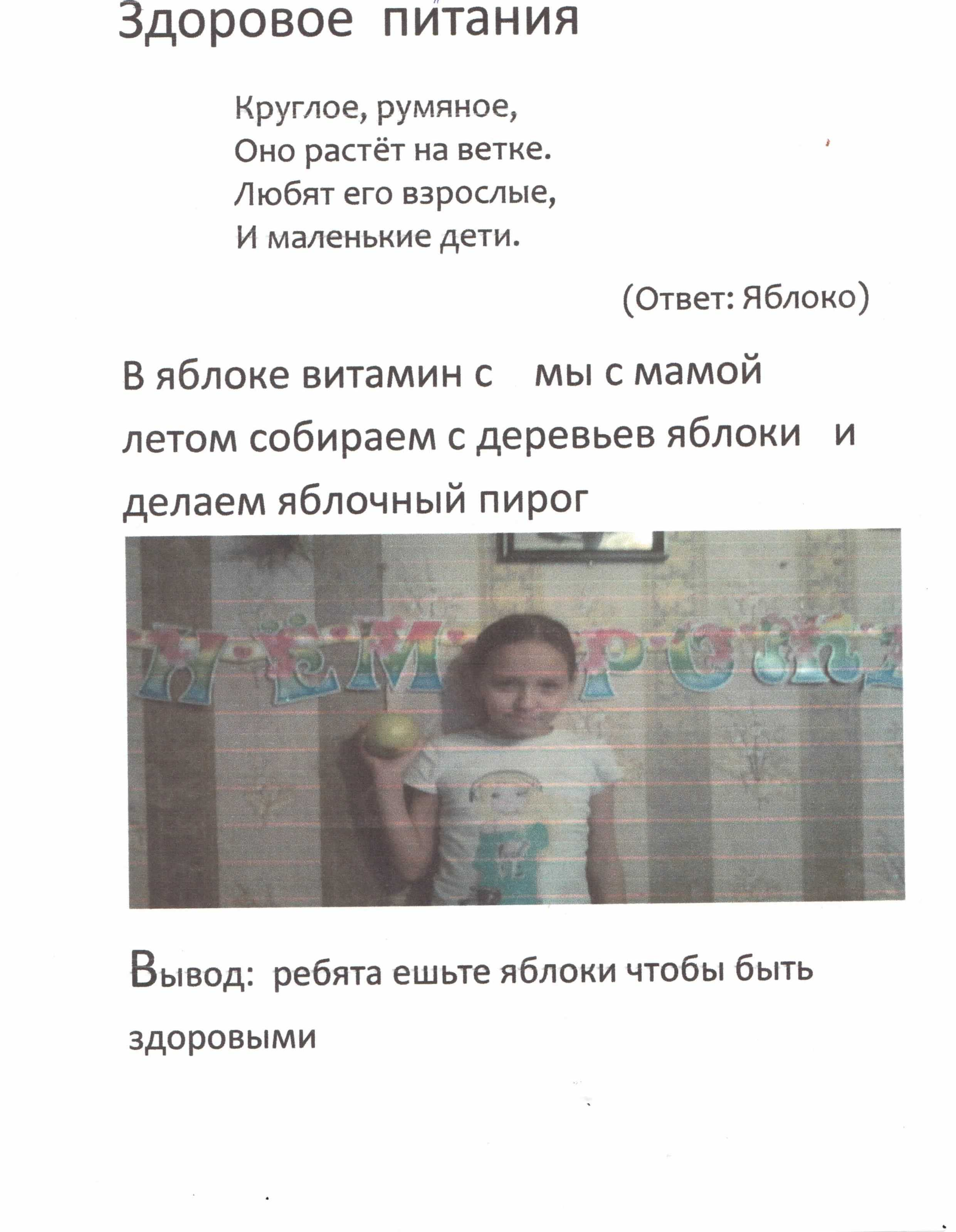 C:\Users\Татьяна\Desktop\питание\_20150120_17045807.jpg