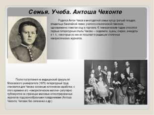 После поступления на медицинский факультет Московского университета (1879