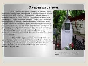 Смерть писателя Летом 1904 года Чехов выехал на курорт в Германию. Из-за ре