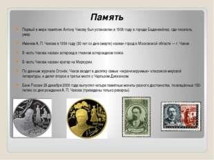 Память Первый в мире памятник Антону Чехову был установлен в 1908 году в горо