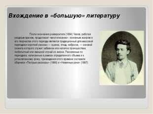 Вхождение в «большую» литературу После окончания университета (1884) Чехов,