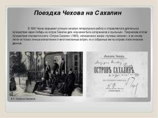 Поездка Чехова на Сахалин В 1890 Чехов прерывает успешно начатую литературн