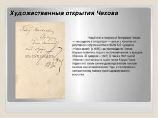Художественные открытия Чехова Новый этап в творческой биографии Чехова — «