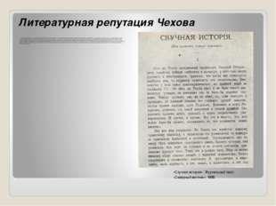 Литературная репутация Чехова В первой половине 1890-х гг. Чехов становится