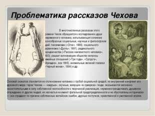 Проблематика рассказов Чехова В многочисленных рассказах этого времени Чехо