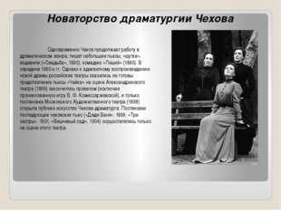 Новаторство драматургии Чехова Одновременно Чехов продолжает работу в драма