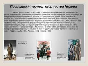 Последний период творчества Чехова В конце 1890-х — начале 1900-х гг. Чехов