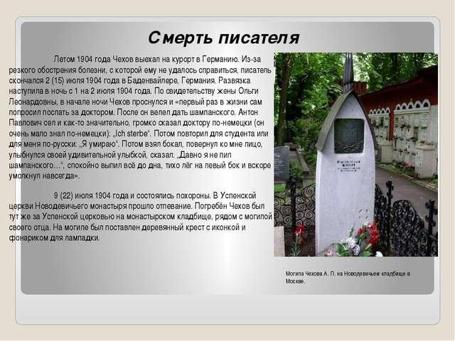 Смерть писателя Летом 1904 года Чехов выехал на курорт в Германию. Из-за ре...