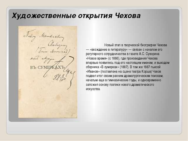 Художественные открытия Чехова Новый этап в творческой биографии Чехова — «...