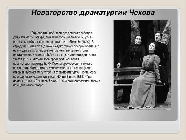 Новаторство драматургии Чехова Одновременно Чехов продолжает работу в драма...