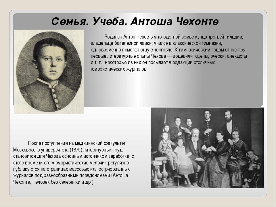 После поступления на медицинский факультет Московского университета (1879...