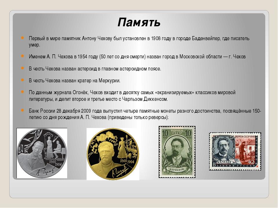 Память Первый в мире памятник Антону Чехову был установлен в 1908 году в горо...
