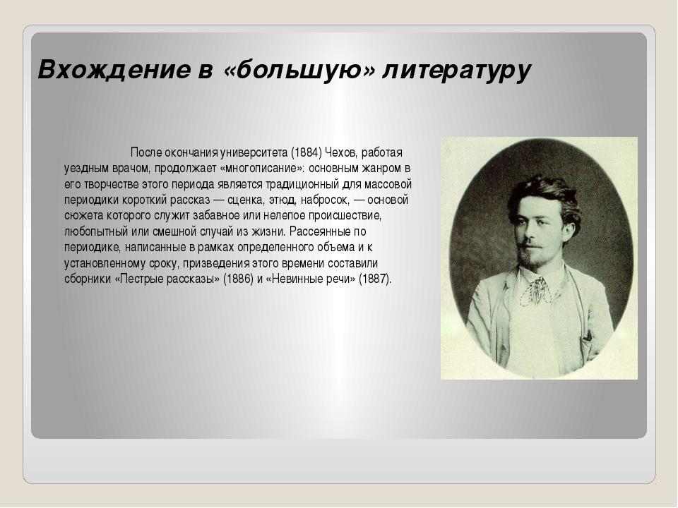 Вхождение в «большую» литературу После окончания университета (1884) Чехов,...